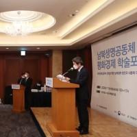 남북생명공동체 실현과 평화경제 학술포럼